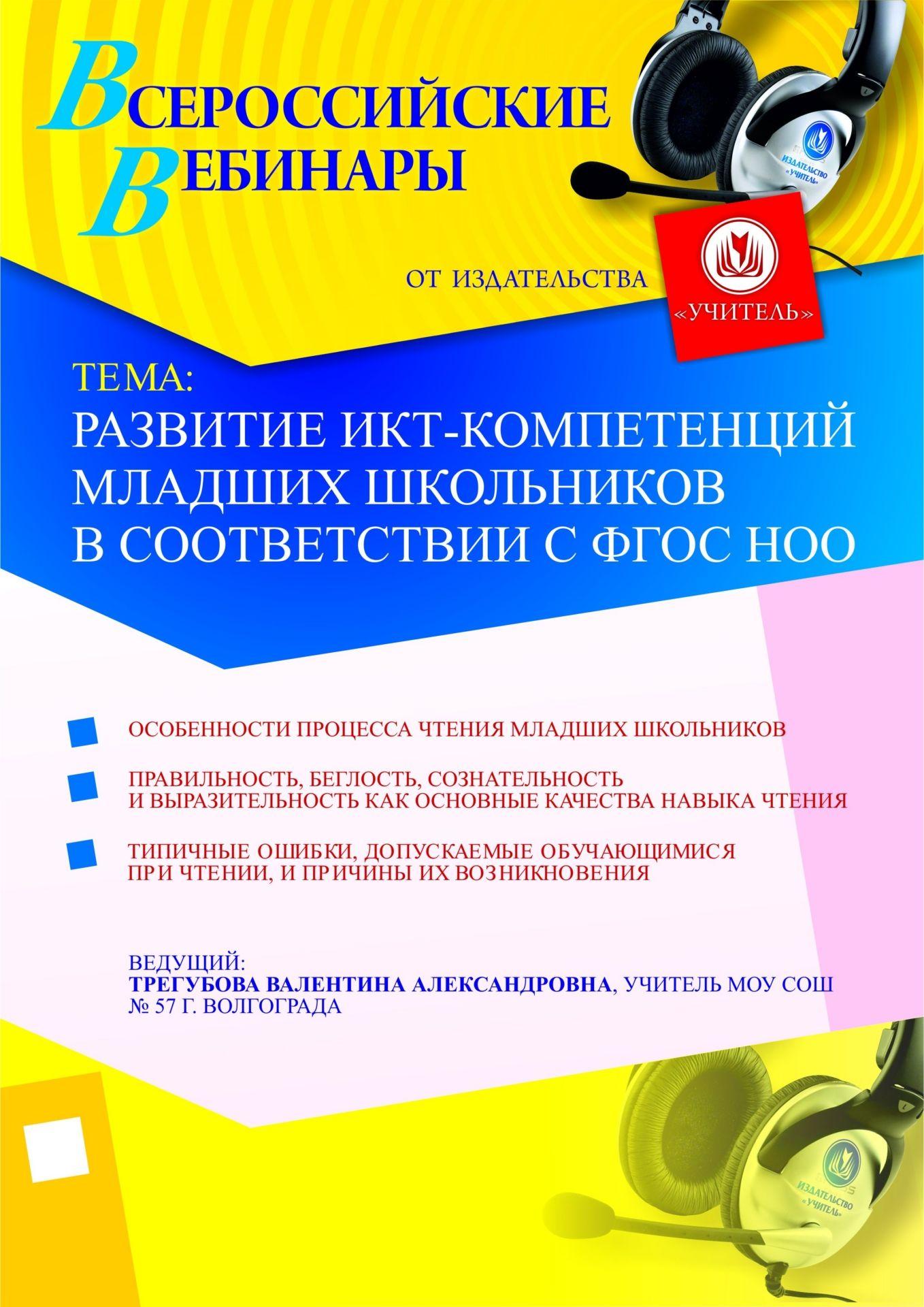 Развитие ИКТ-компетенций младших школьников в соответствии с ФГОС НОО фото