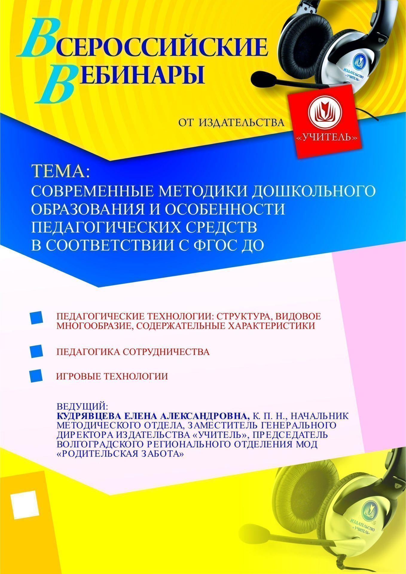 Современные методики дошкольного образования и особенности педагогических средств в соответствии с ФГОС ДО фото