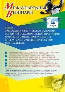Международный вебинар «Требования к результатам освоения основной образовательной программы начального общего образования литературного чтения на русском родном языке» фото