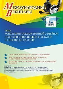 Международный вебинар «Концепция государственной семейной политики в Российской Федерации на период до 2025 года» фото