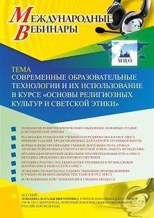 Международный вебинар «Современные образовательные технологии и их использование в курсе