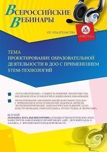 Вебинар «Проектирование образовательной деятельности в ДОО с применением STEM-технологий» фото
