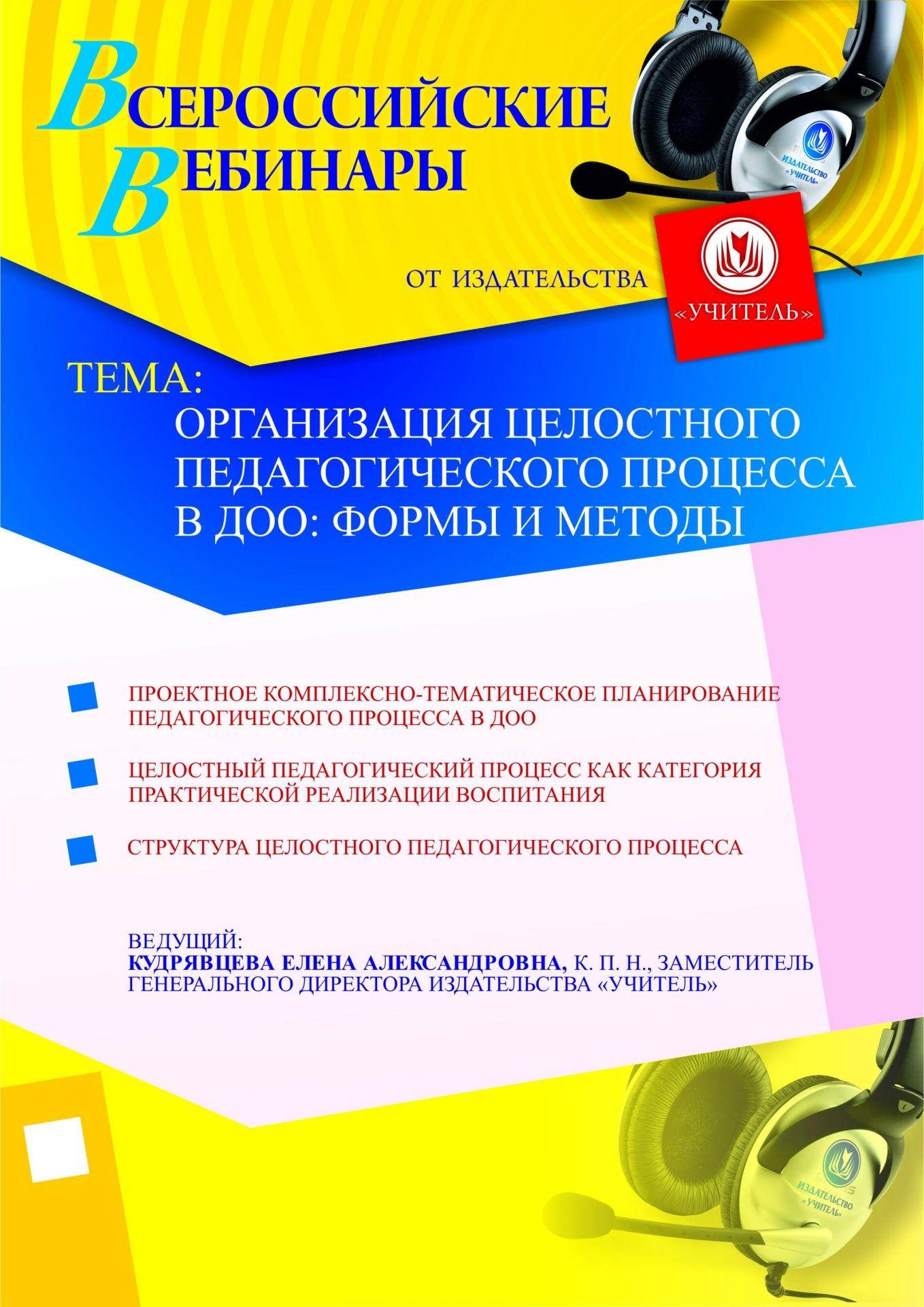 Организация целостного педагогического процесса в ДОО: формы и методы фото