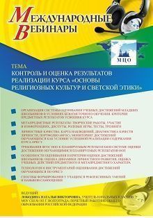 Международный вебинар «Контроль и оценка результатов реализации курса