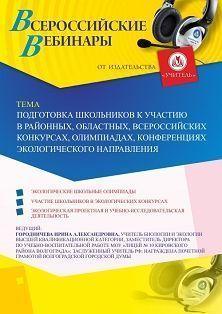 Вебинар «Подготовка школьников к участию в районных, областных, всероссийских конкурсах, олимпиадах, конференциях экологического направления» фото