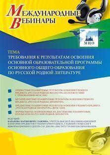 Международный вебинар «Требования к результатам освоения основной образовательной программы основного общего образования по русской родной литературе» фото
