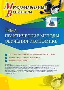 Международный вебинар «Практические методы обучения экономике» фото