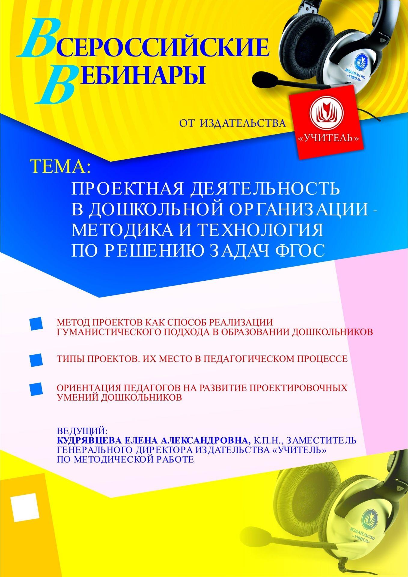 Проектная деятельность в дошкольной организации – методика и технология по решению задач ФГОС Учитель