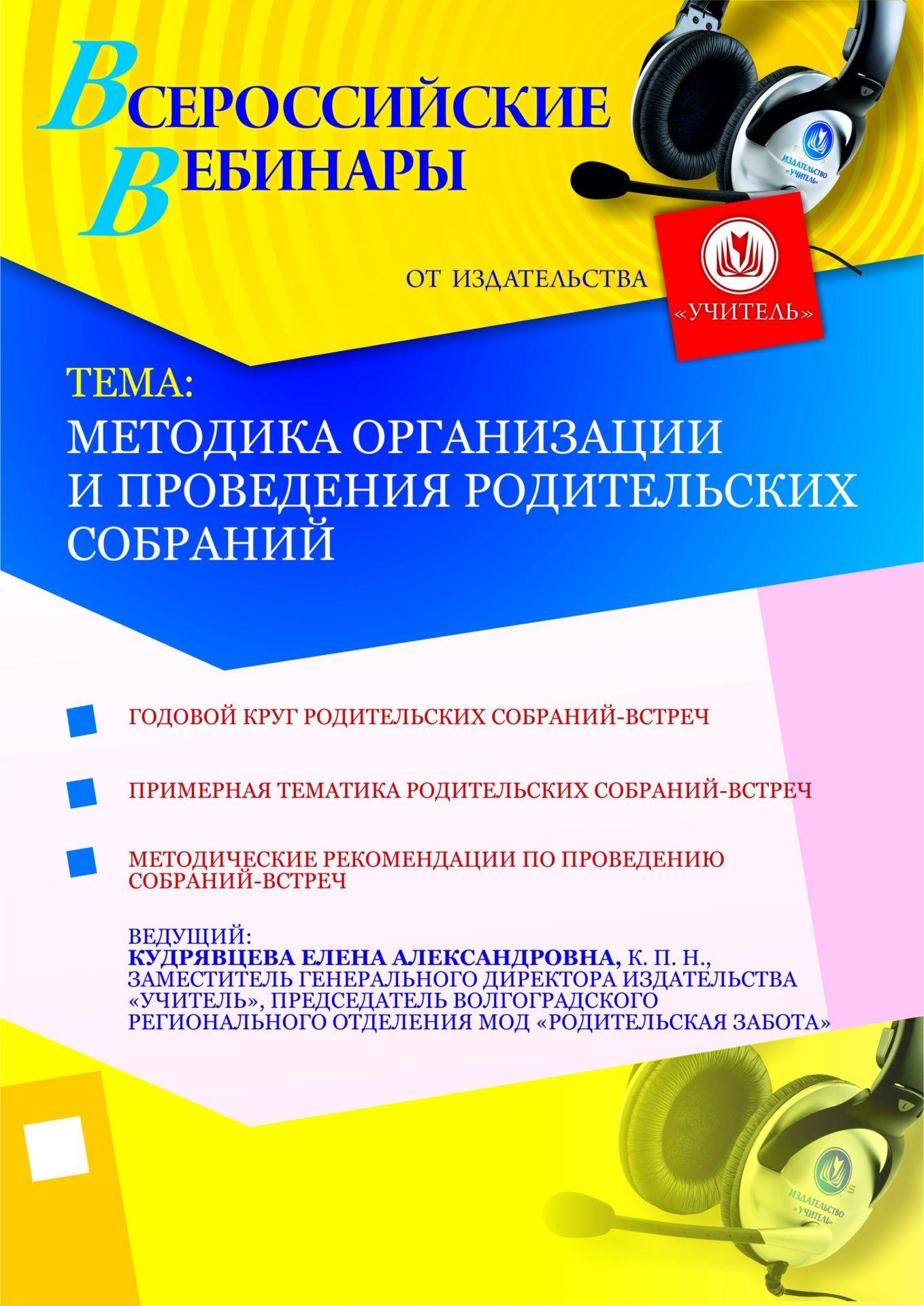 Методика организации и проведения родительских собраний фото