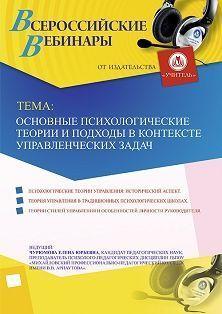 Вебинар «Основные психологические теории и подходы в контексте управленческих задач» фото