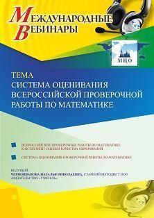 Международный вебинар «Система оценивания Всероссийской проверочной работы по математике» фото