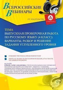 Вебинар «Выпускная проверочная работа по русскому языку (4 класс): варианты, разбор и решение задания углубленного уровня» фото