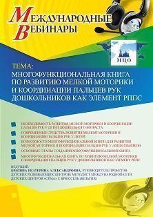 Международный вебинар «Многофункциональная книга по развитию мелкой моторики и координации пальцев рук дошкольников как элемент РППС» фото