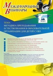Международный вебинар «Методика преподавания естествознания в образовательной организации для детей с ОВЗ» фото