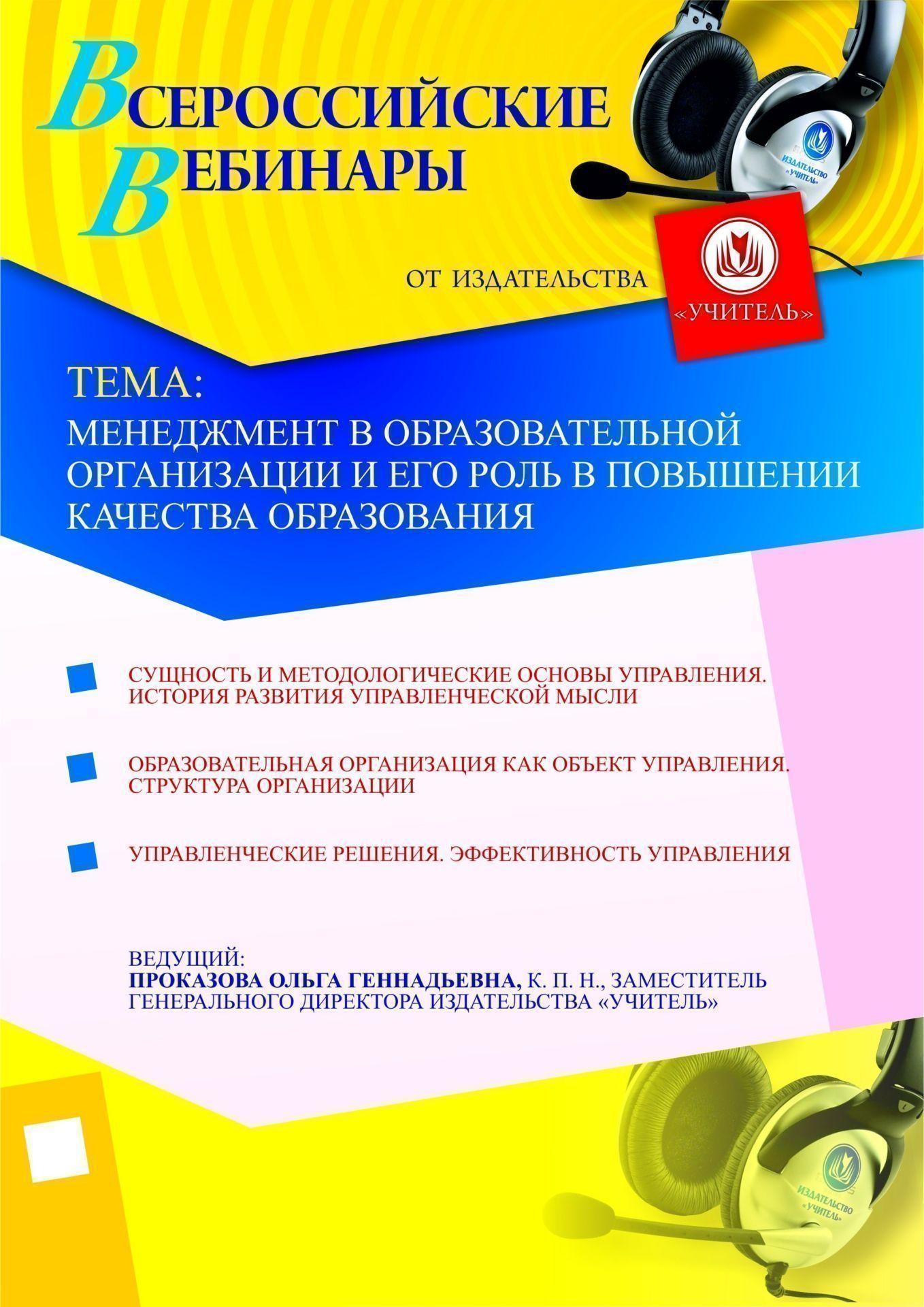 Менеджмент в образовательной организации и его роль в повышении качества образования фото