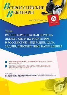 Вебинар «Ранняя комплексная помощь детям с ОВЗ и их родителям в Российской Федерации: цель, задачи, приоритетные направления» фото