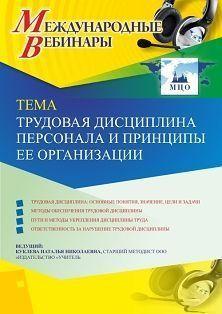 Международный вебинар «Трудовая дисциплина персонала и принципы ее организации» фото
