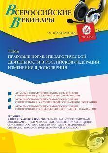 Вебинар «Правовые нормы педагогической деятельности в Российской Федерации: изменения и дополнения» фото