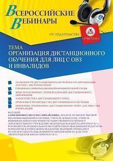 Вебинар «Организация дистанционного обучения для лиц с ОВЗ и инвалидов» фото