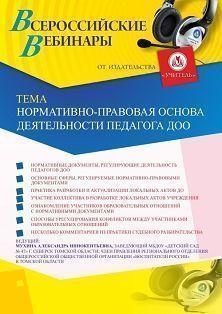 Вебинар «Нормативно-правовая основа деятельности педагога ДОО» фото