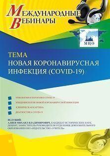 Международный вебинар «Новая коронавирусная инфекция (COVID-19)» фото