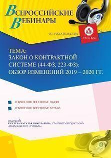 Вебинар «Закон о контрактной системе (44-ФЗ, 223-ФЗ): обзор изменений 2019 – 2020 гг.» фото