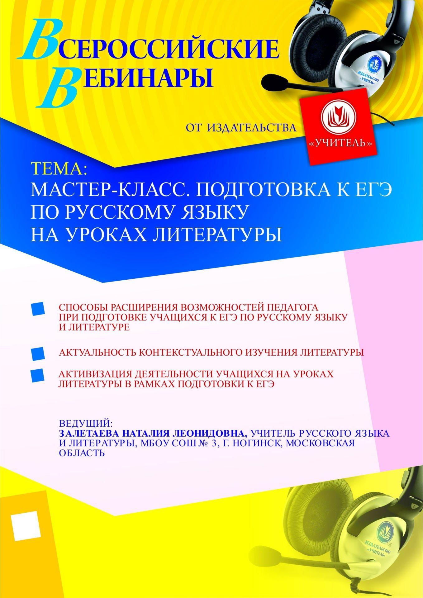 Мастер-класс. Подготовка к ЕГЭ по русскому языку на уроках литературы фото