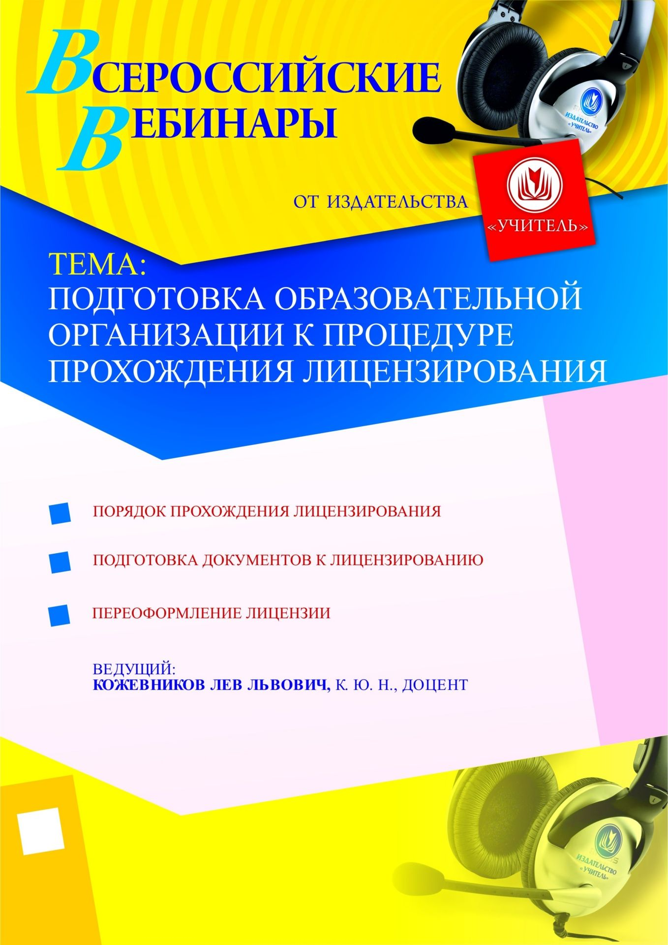 Подготовка образовательной организации к процедуре прохождения лицензирования фото