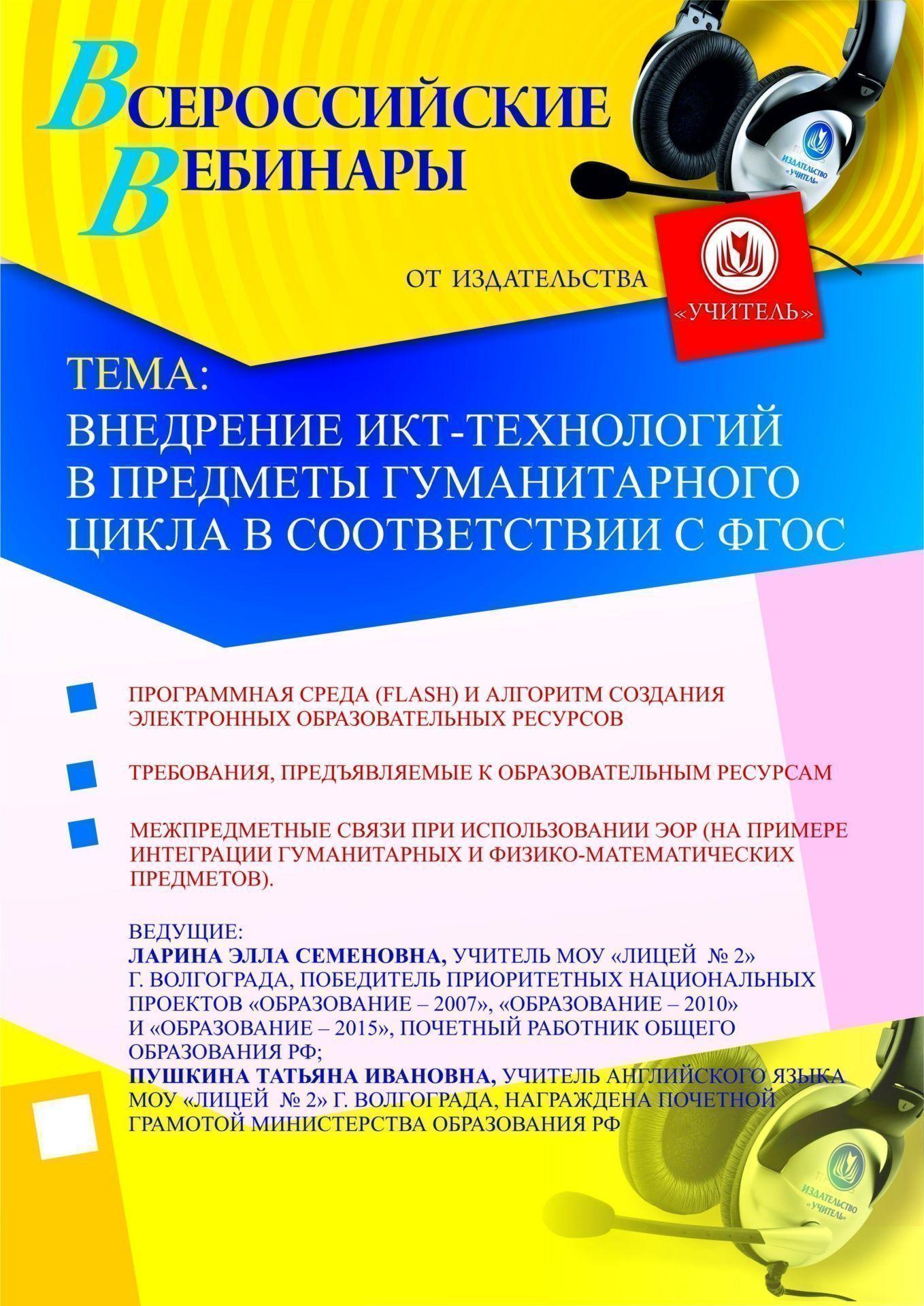 Внедрение ИКТ-технологий в предметы гуманитарного цикла в соответствии с ФГОС фото