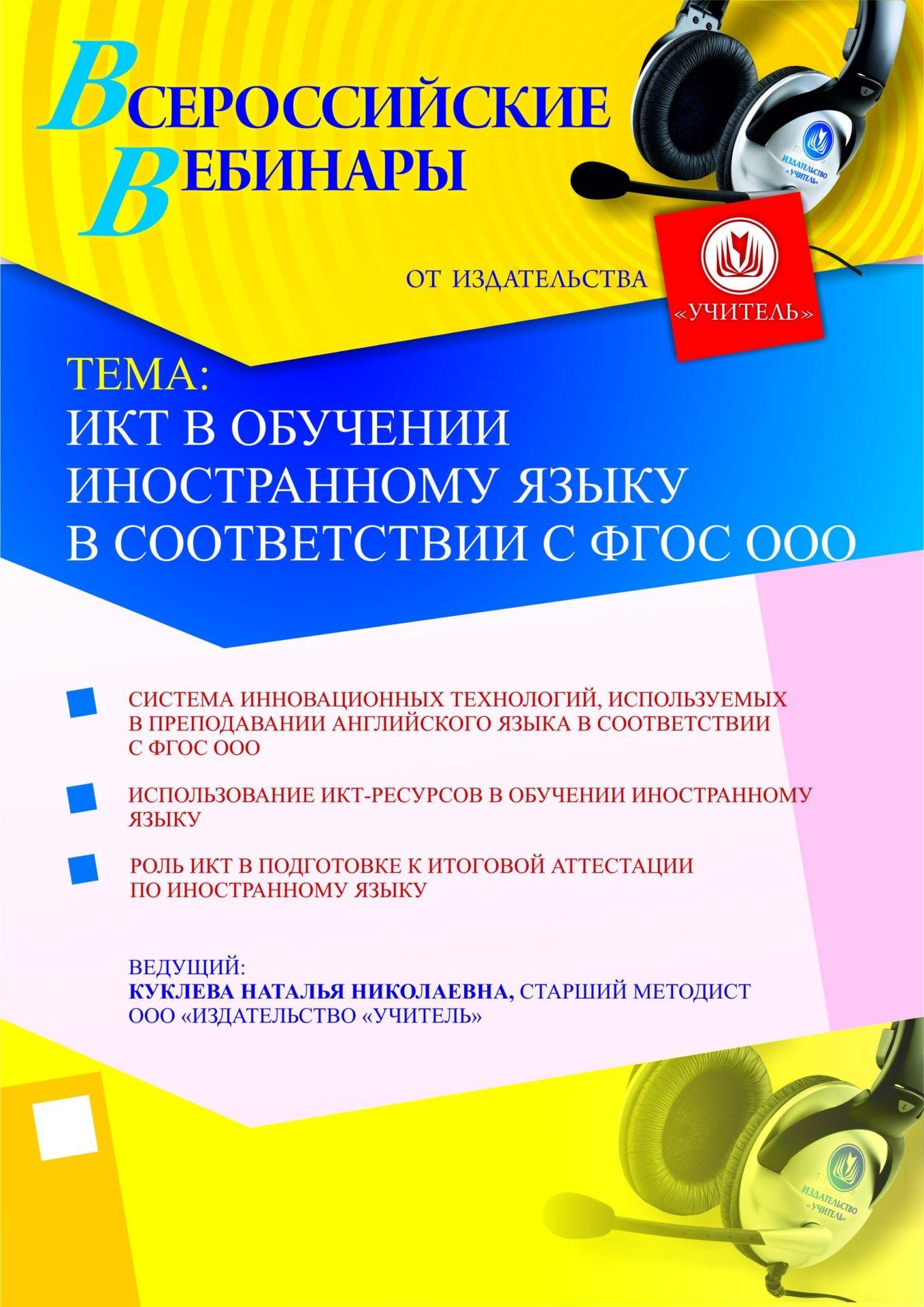 ИКТ в обучении иностранному языку в соответствии с ФГОС ООО фото
