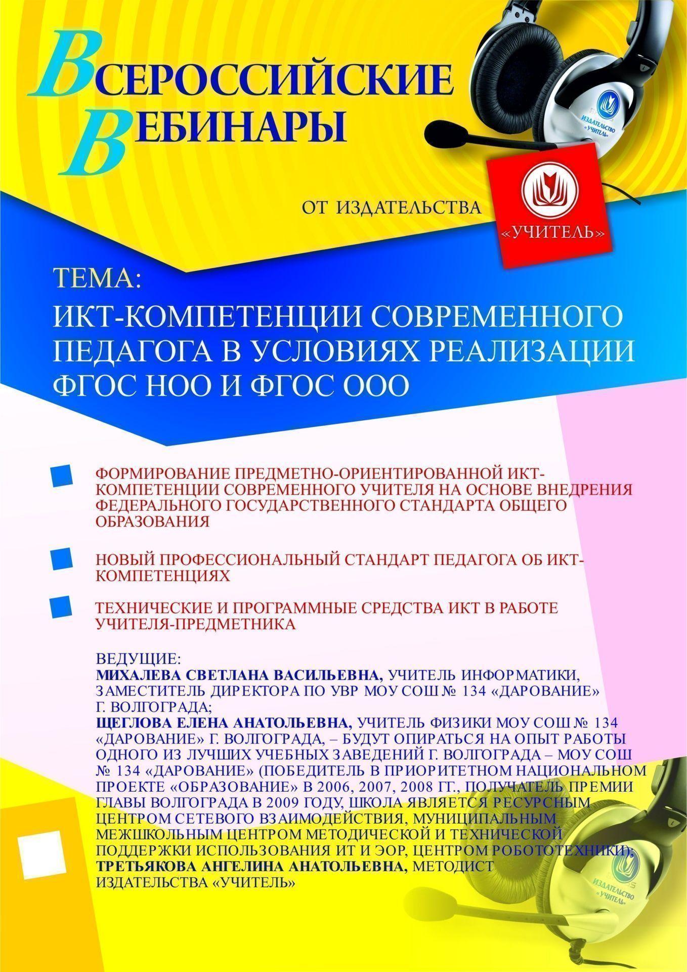 ИКТ-компетенции современного педагога в условиях реализации ФГОС НОО и ФГОС ООО фото