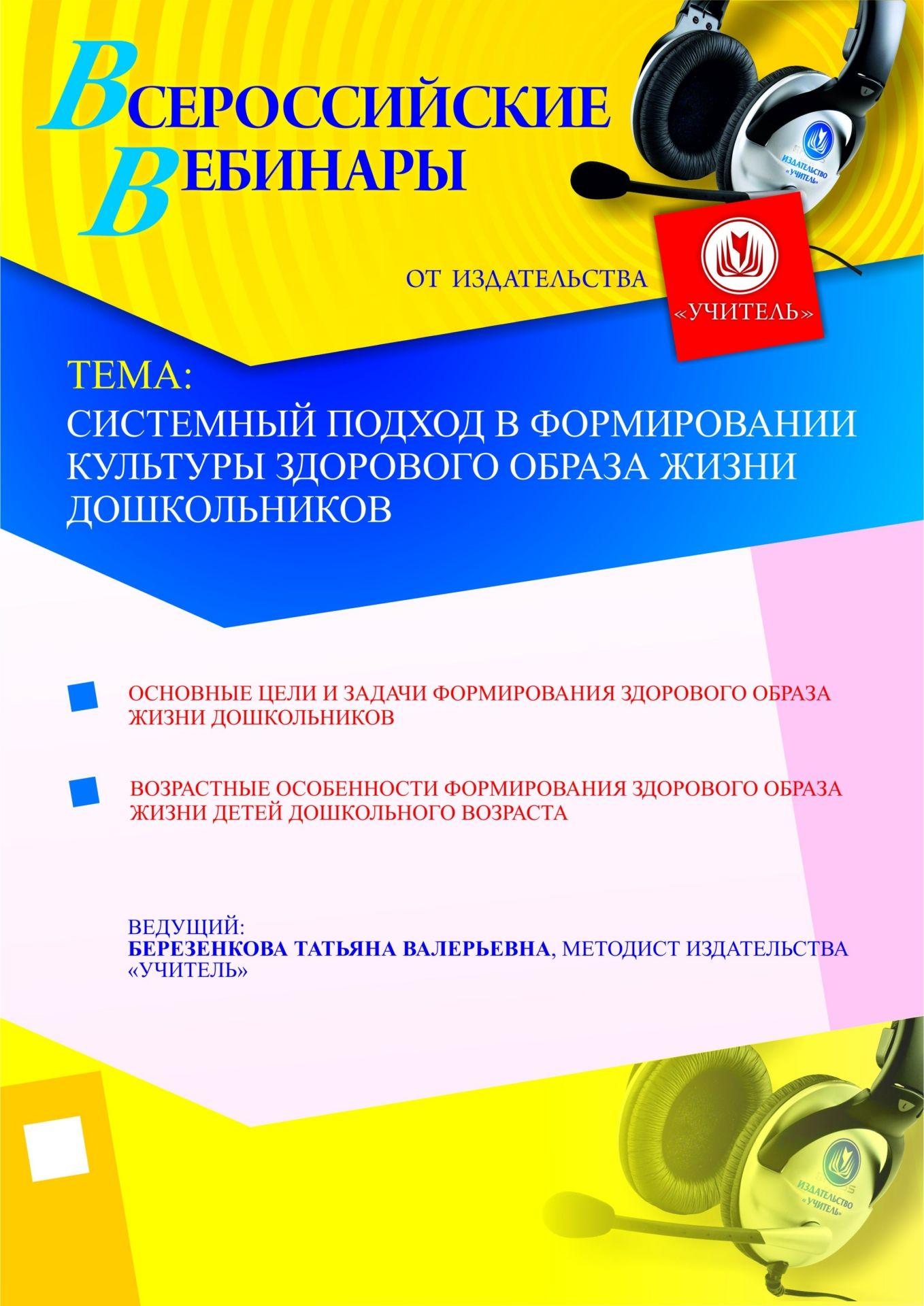 Системный подход в формировании культуры здорового образа жизни дошкольников Учитель