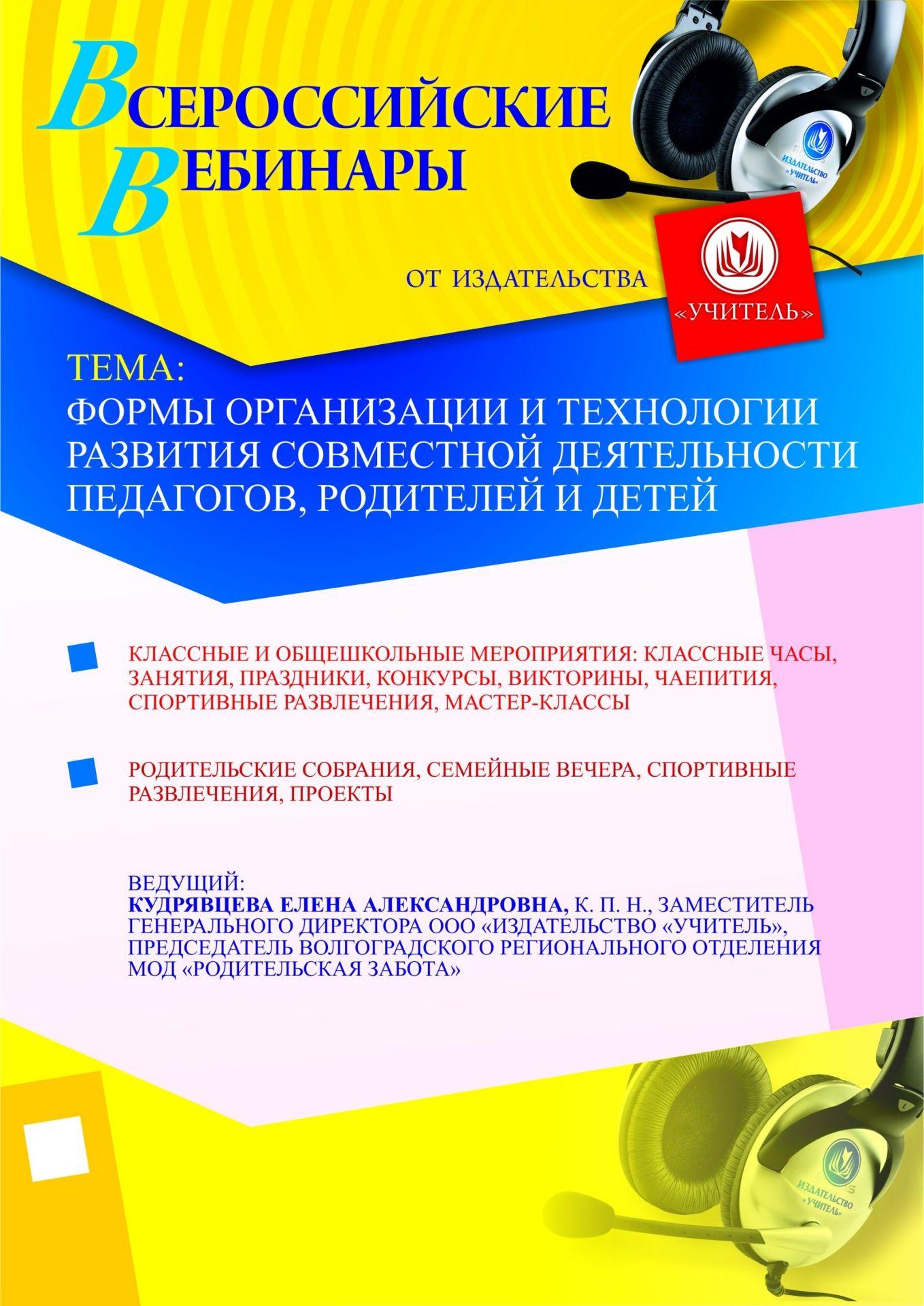 Формы организации и технологии развития совместной деятельности педагогов, родителей и детей фото