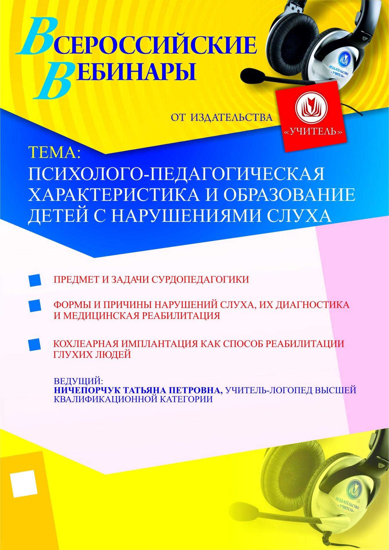Психолого-педагогическая характеристика и образование детей с нарушениями слуха фото