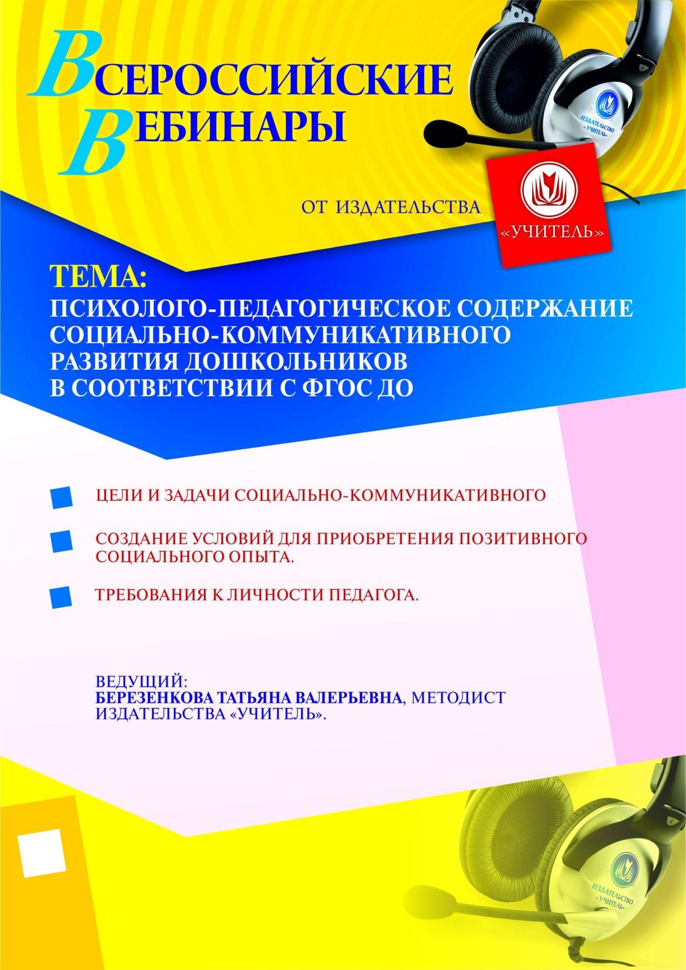 Психолого-педагогическое содержание социально-коммуникативного развития дошкольников в соответствии с ФГОС ДО фото