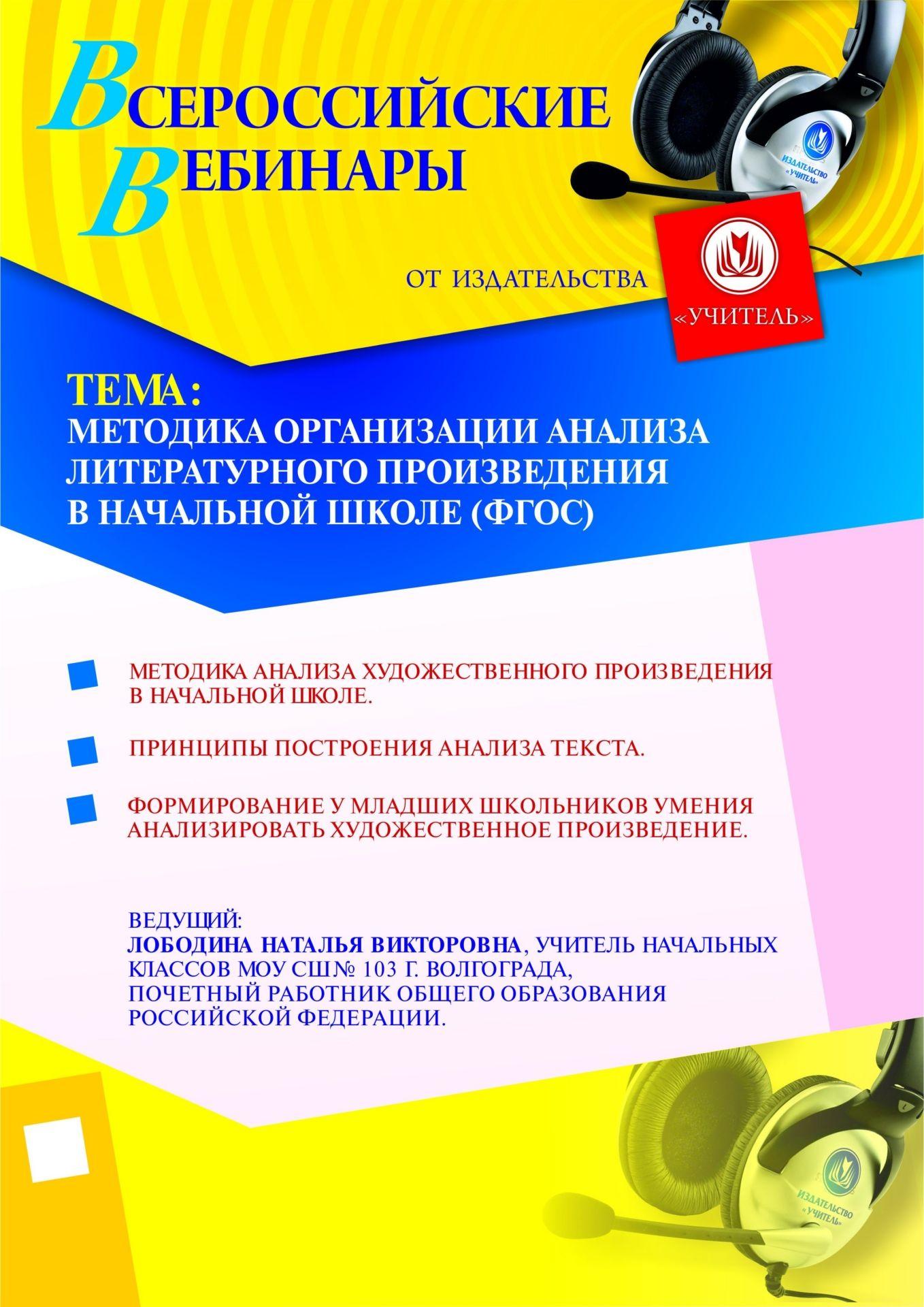 Методика организации анализа литературного произведения в начальной школе (ФГОС) фото