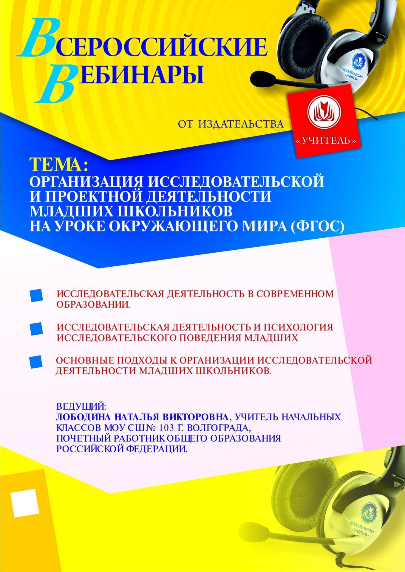 Организация исследовательской и проектной деятельности младших школьников на уроке окружающего мира (ФГОС) фото