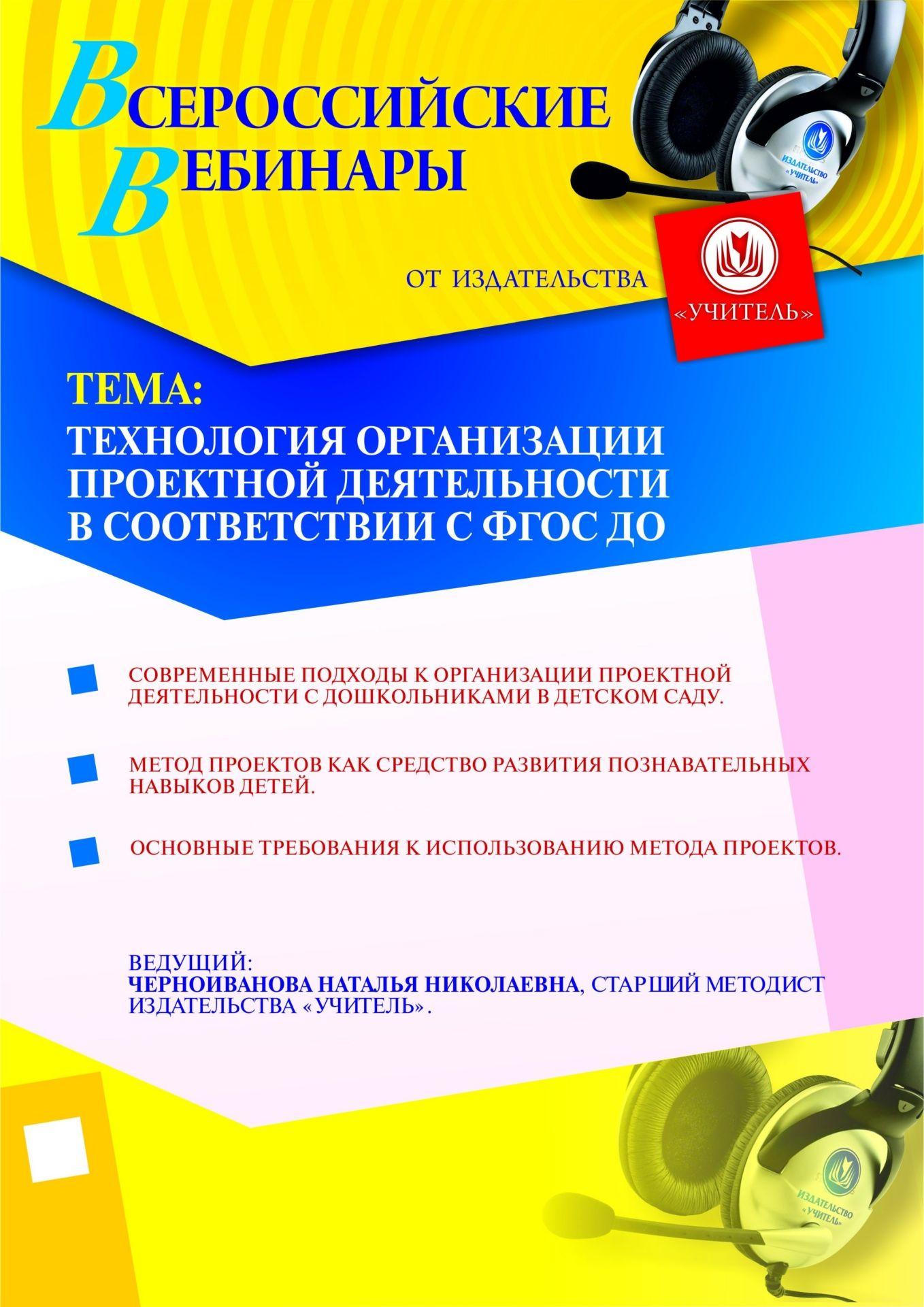 Технология организации проектной деятельности в соответствии с ФГОС ДО фото
