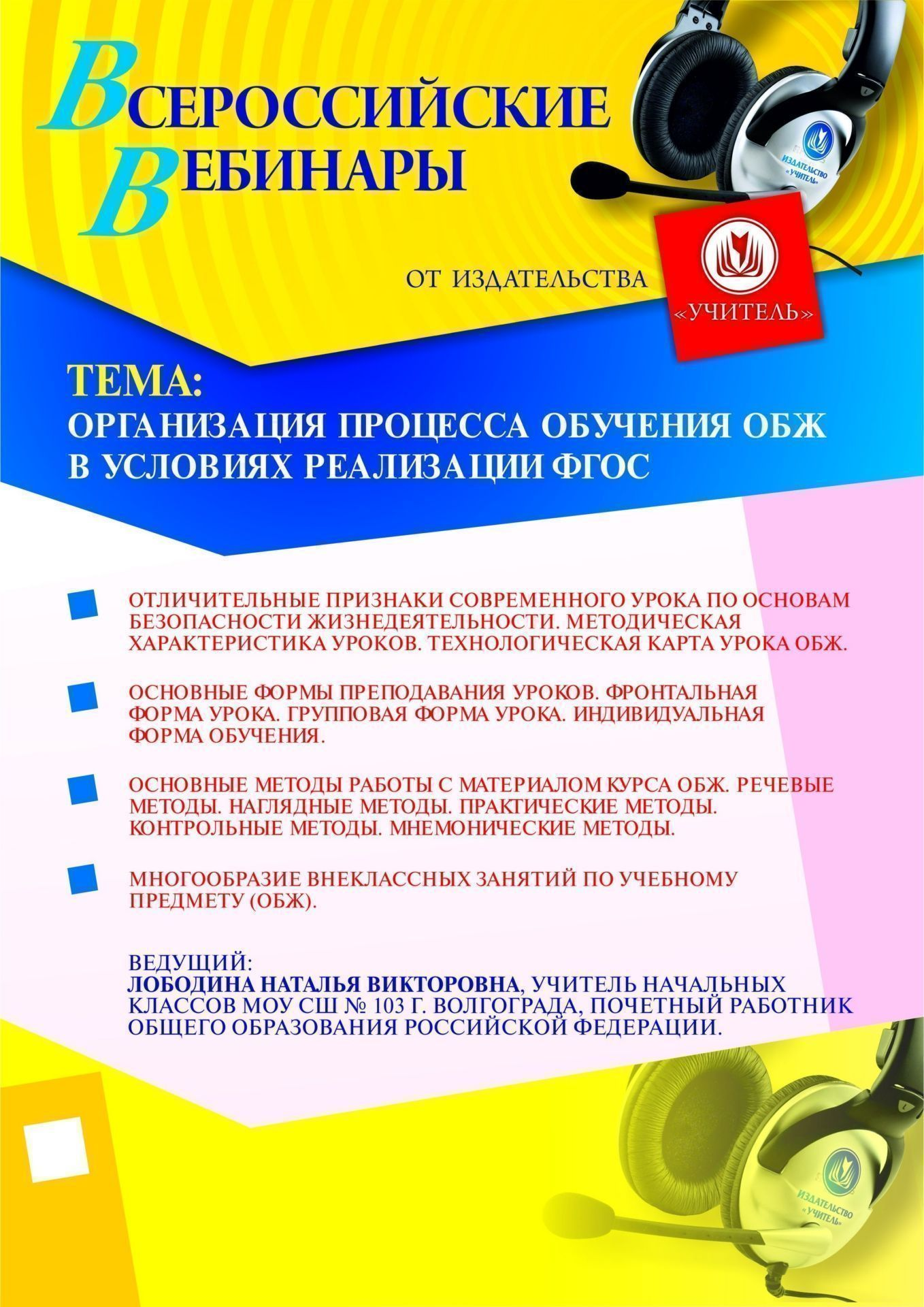 Организация процесса обучения ОБЖ в условиях реализации ФГОС фото
