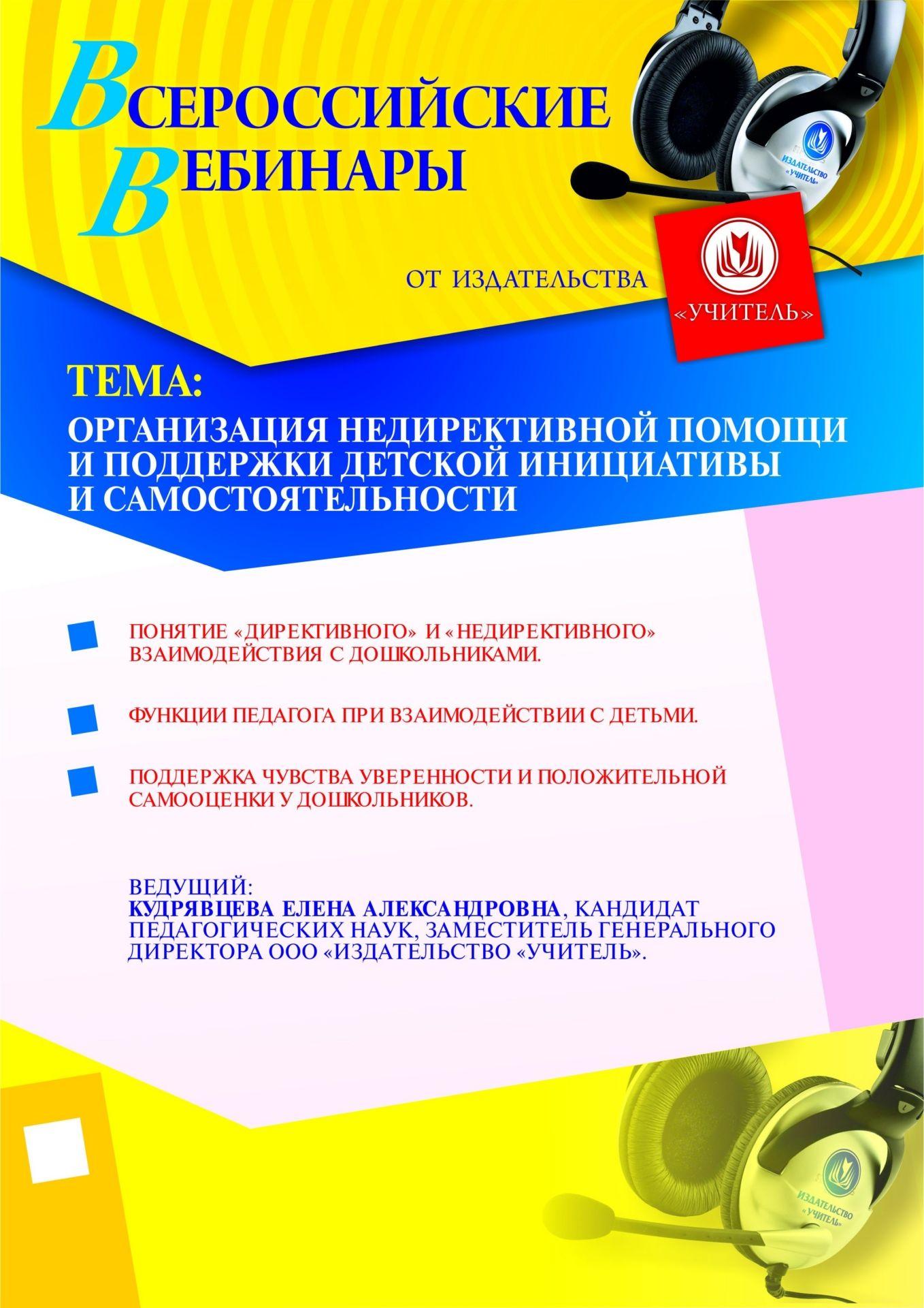 Организация недирективной помощи и поддержки детской инициативы и самостоятельности фото