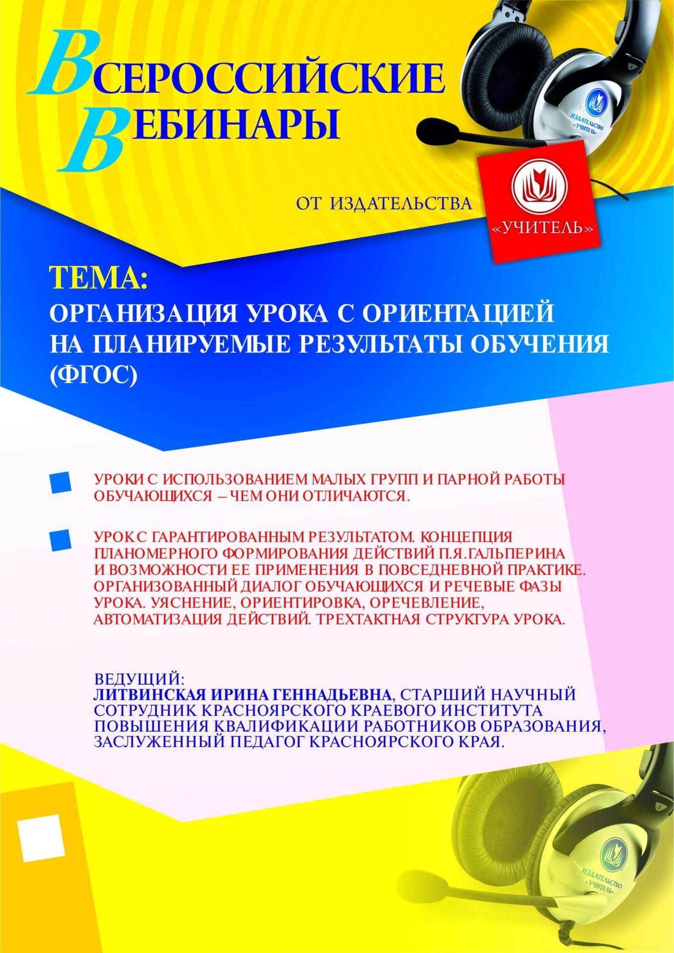 Организация урока с ориентацией на планируемые результаты обучения (ФГОС) фото