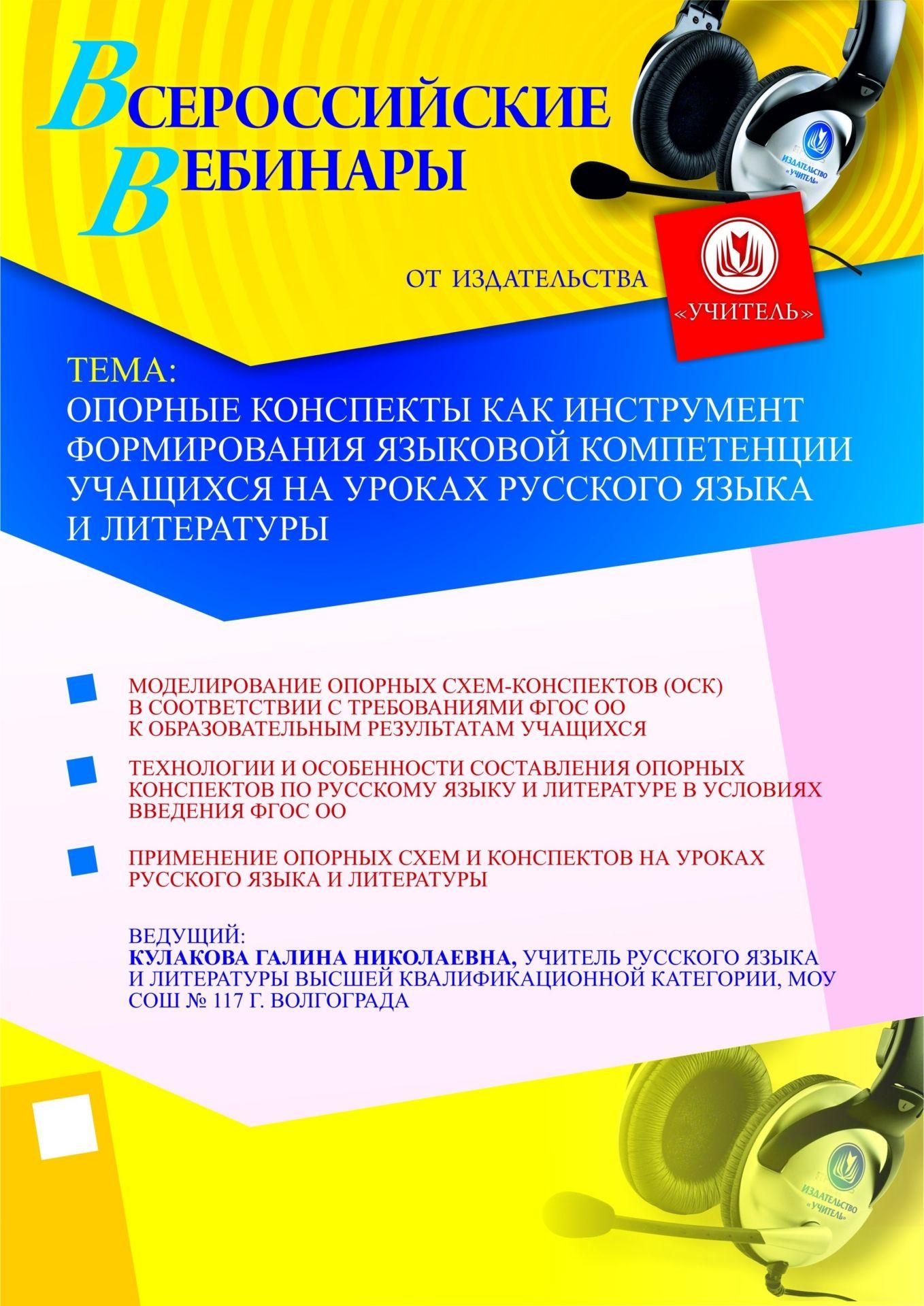 Опорные конспекты как инструмент формирования языковой компетенции учащихся на уроках русского языка и литературы фото