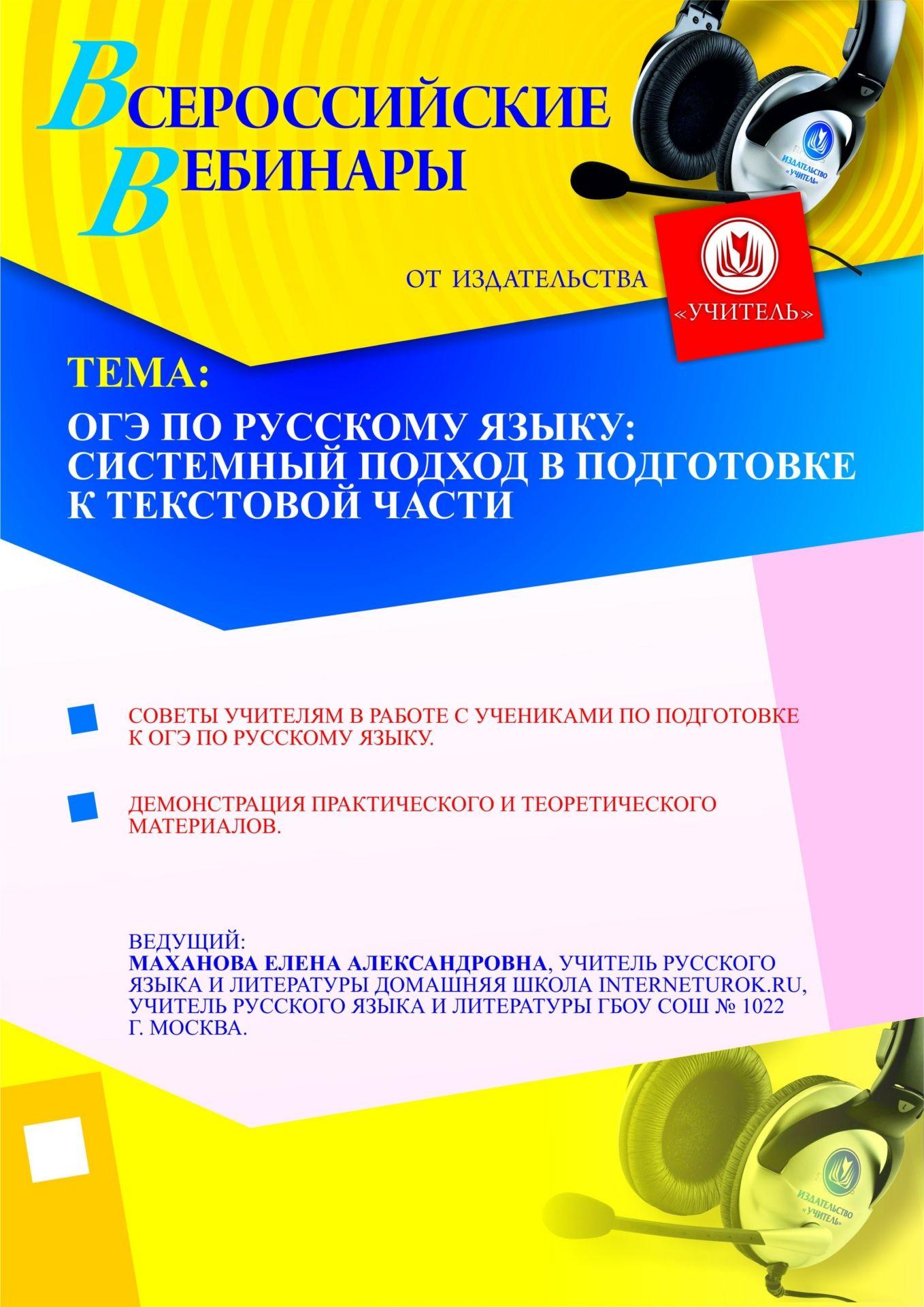 ОГЭ по русскому языку: системный подход в подготовке к текстовой части фото