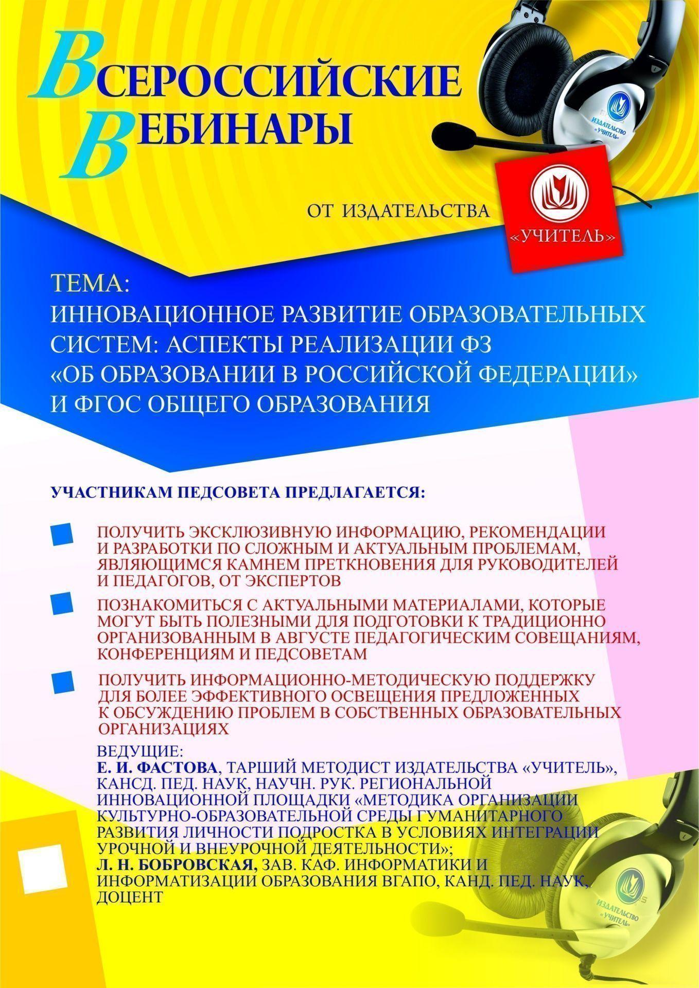 Инновационное развитие образовательных систем: аспекты реализации ФЗ «Об образовании в Российской Федерации» и ФГОС общего образования фото