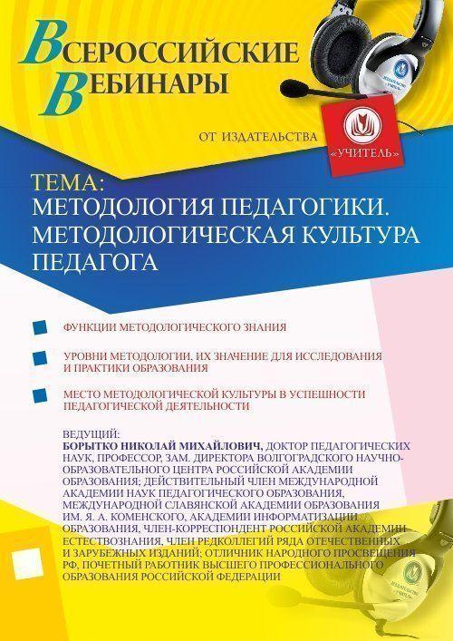 Методология педагогики. Методологическая культура педагога фото