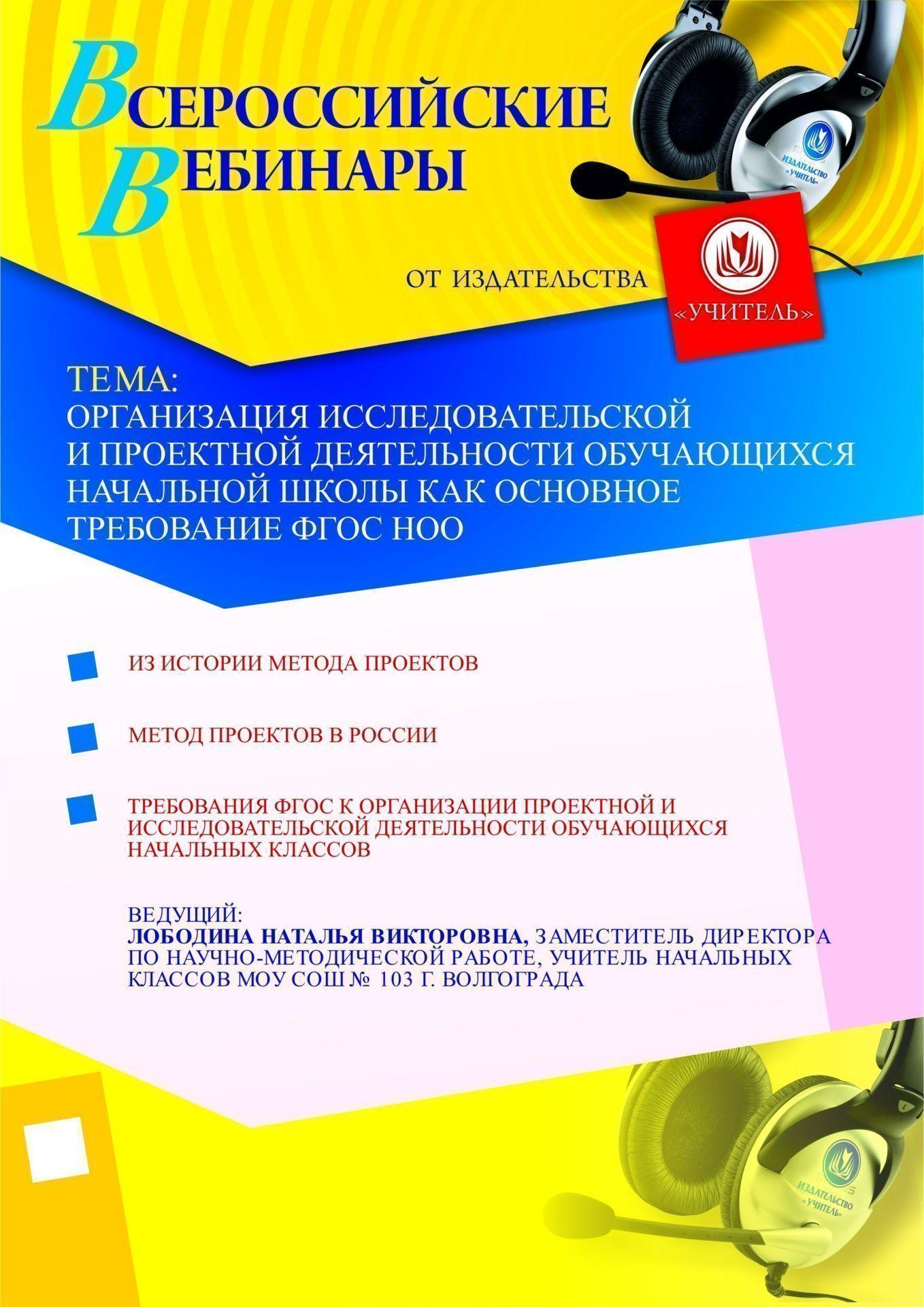 Организация исследовательской и проектной деятельности обучающихся начальной школы как основное требование ФГОС НОО фото