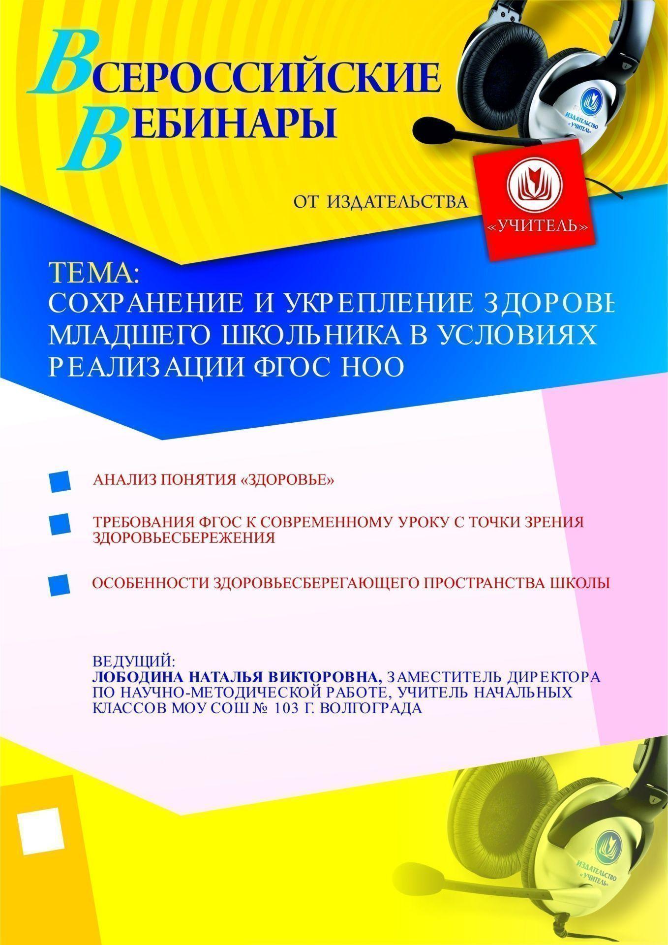 Сохранение и укрепление здоровья младшего школьника в условиях реализации ФГОС НОО фото