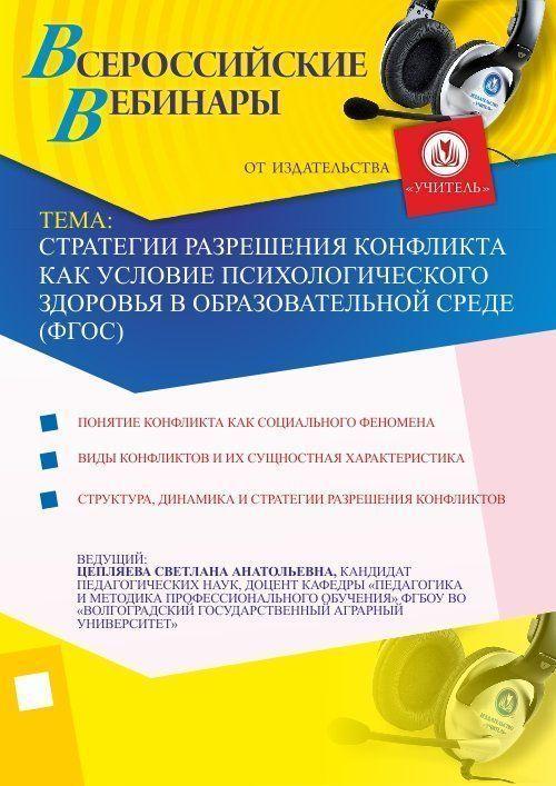 Стратегии разрешения конфликта как условие психологического здоровья в образовательной среде (ФГОС) фото