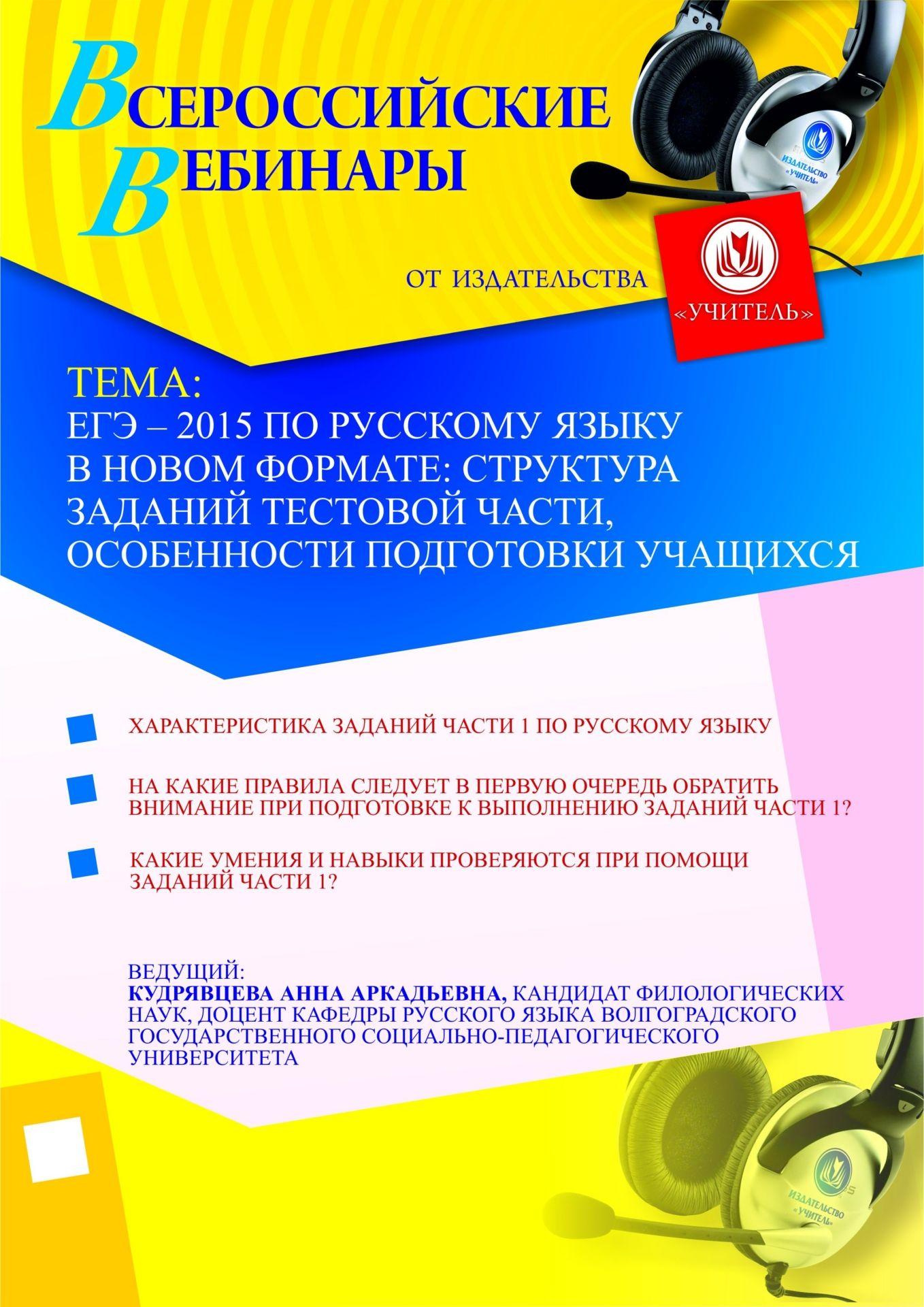 ЕГЭ – 2015 по русскому языку в новом формате: структура заданий тестовой части, особенности подготовки учащихся фото