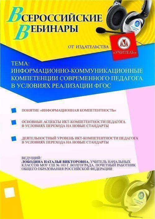 Информационно-коммуникационные компетенции современного педагога в условиях реализации ФГОС фото